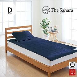 TheSahara2(ザ・サハラ2)洗える除湿敷パッド「70マスキルト」ナイトブルーD(ダブル)