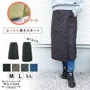 【選べる丈】巻きスカート 防寒 ブランケット ロング ひざ掛け あったか 大きいサイズ 調節可能 ウエストゴム 肩掛け …