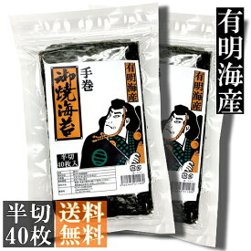 【送料無料】有明海産 焼き海苔 手巻き用 半切80枚(半切40枚入×2袋)【メール便】
