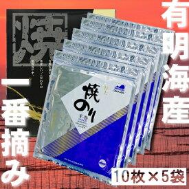 【有明海産一番摘み】焼のり 特上 全型50枚(10枚入×5袋)【送料無料】