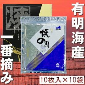 【有明海産一番摘み】焼のり 特上 全型100枚(10枚入×10袋)【送料無料】