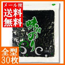 【送料無料】味のり全型 30枚(10枚入×3袋)【メール便にてお届け】