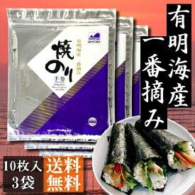 【送料無料】有明海産一番摘み 焼のり 全型30枚(10枚入×3袋)【メール便】