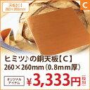 ヒミツ♪の銅天板C260x260mm(0.8mm厚)
