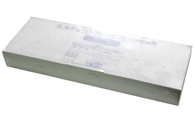 【F】【業務用】冷凍ぎゅうひ(求肥)クレープ(白色)35g(12cm角)×45枚入【クール便扱い商品】