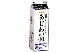 【C】【N】明治フレッシュクリームあじわい40クール便扱い商品※受発注商品【生クリーム】発送までに3営業日程度お日にちをいただきます。