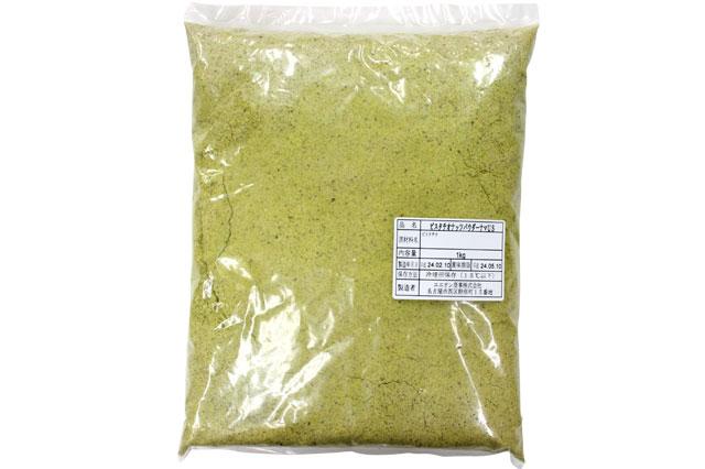 ピスタチオプードル(パウダー)100% 1kg※受注発注商品:お取り寄せまで約2週間程度かかる場合がございます。※賞味期限2ヶ月程