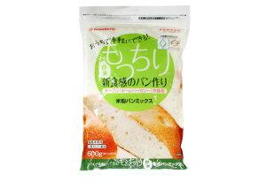 米粉パンミックス【白米】600g(食パン2斤分)ミックス粉フェア