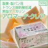 【C】アロマーデクレア500g(製菓・製パン・調理用無塩マーガリン)【低トランス脂肪酸低減製品】【乳化剤無添加】