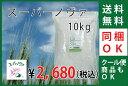 【送料無料】【同梱OK】強力粉 スーパーノヴァ1CW 10kg(2.5kg×4袋)【強力粉 10kg】
