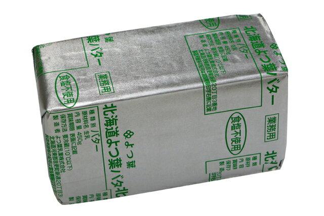 【C】よつ葉バター無塩(無塩バター)450gクール便扱い商品※お一人様3個※賞味期限2019.5.31