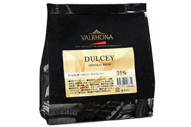 【C】ヴァローナ VALRHONAフェーブ ドゥルセ 35% 1kg【クーベルチュールチョコレート】【夏季クール便】※受注発注につき2週間程いただく場合がございます