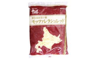 【C】モッツァレラチーズ シュレッド1kgクール便扱い商品