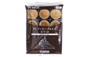 【N】タルトカップ(小) 12入【モンブラン】【チーズケーキ】【チーズケーキフェア】