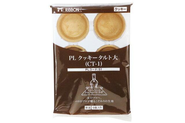 【N】クッキータルト(大) 6入【モンブラン】