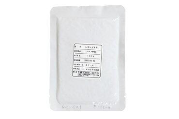 レモンゼスト(レモンの皮すりおろし)100gクール便扱い商品