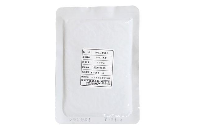 【F】レモンゼスト(レモンの皮すりおろし)100gレモンの皮約20個分相当クール便扱い商品