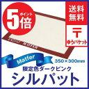 【送料無料】【ゆうパケット配送】MATFER シルパット オリジナルダークピンク(350×300mm)【代引き不可】【同梱不可】