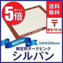 【送料無料】【ゆうパケット配送】Matfer シルパン 限定色ダークピンク(340×290mm )【代引き不可】【同梱不可】