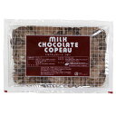 【C】ミルクチョコレートコポー 450gクール便扱い商品