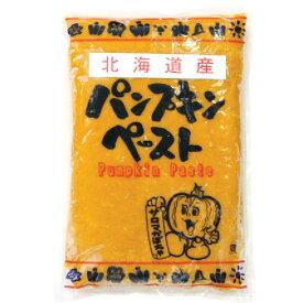 【F】北海道佐呂間産パンプキンペースト 1kgクール便扱い商品