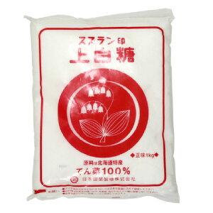 てん菜100% スズラン印 上白糖1kg【国産】【北海道産】【ミルクフランス】