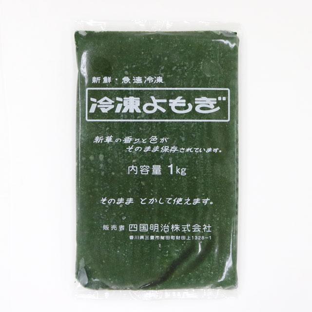 【F】アロー冷凍よもぎ 1kgクール便扱い商品