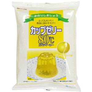 カップゼリー グレープフルーツ 200g×3 (かんてんぱぱ)