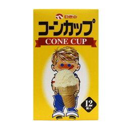 ホームカップNo.15コーン 12入【アイスクリームフェア】
