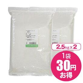 強力粉 はるゆたかブレンド 5kg(2.5kg×2袋)【チャック付】【国産・北海道小麦】【強力粉 5kg】