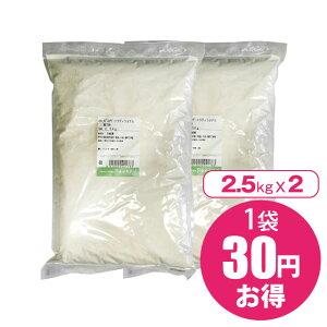 準強力粉メゾンカイザートラディショナル5kg(2.5kg×2袋)【フランスパン用】【強力粉 5kg】※賞味期限20.1.27