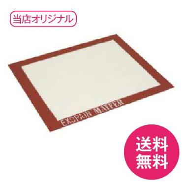 【Matfer】シルパン限定色ダークピンク(340×290mm)