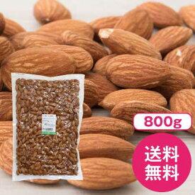 アーモンド素焼き800g 単品で購入時のみ送料無料 賞味期限2020.10.14