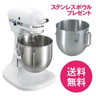 【送料無料】キッチンエイドスタンドミキサーKSM5