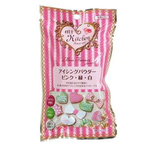 アイシングパウダー(ピンク・緑・白)【バレンタイン】【デコレーション】