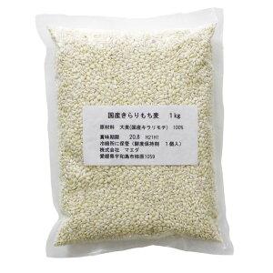 国産きらりもち麦 1kg【もち麦】