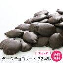 【送料無料】 ハイカカオ クーベルチュールチョコレートKAEDE 72.4%1kgX2