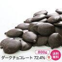 ハイカカオ クーベルチュールチョコレートKAEDE 72.4% 800g【単品1つ購入時のみ送料無料】