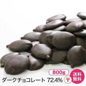 ハイカカオ クーベルチュールチョコレートKAEDE 72.4% 800g【単品で購入時のみ送料無料】