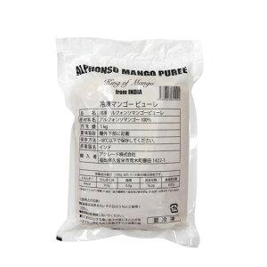 冷凍アルフォンソーマンゴーピューレ 1kg【F】