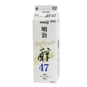 【C】【N】明治 フレッシュクリーム醇47 1L【生クリーム】※受発注商品発送までに3営業日程度お日にちをいただきます。