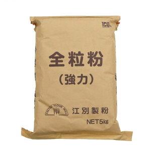 北海道産 全粒粉 強力粉 5kg賞味期限2021.12.29
