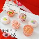 母の日ギフト ポイント3倍 -彩- 上生菓子 母の日 プレゼント カーネーション スイーツ ギフト 和菓子  おし…