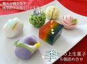 【冷凍配送】季節の上生菓子おまかせ6個セット 和菓子 上生菓子