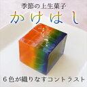 6色に輝く上生菓子「かけはし」3個≪化粧箱入り≫【冷凍配送】虹色 和菓子 レインボー 上生菓子 LGBT
