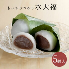 【冷凍配送】水大福 5個入り【送料別】大福 和菓子