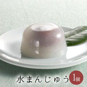 【冷凍配送】水まんじゅう 1個 【送料別】和菓子 ひんやり おためし