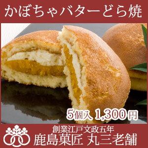 【D】元祖!かぼちゃバターどら焼き 5個入≪ラッピング付き≫【smtb-T】【05P28Sep16】