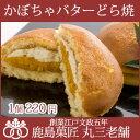 【D】【常温配送】元祖!かぼちゃバターどら焼き 1個(バラ)【送料別】どら焼き かぼちゃ 南瓜 バター