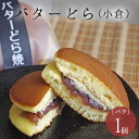 【常温配送】バターどら 1個(バラ)【送料別】どら焼き バター 粒餡 バターどら 小倉バター あんバター